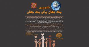 تصویر پوستر کمپین بین المللی مقابله با ویروس کرونا توسط شرکت نگرش اندیشمندان پیشرو